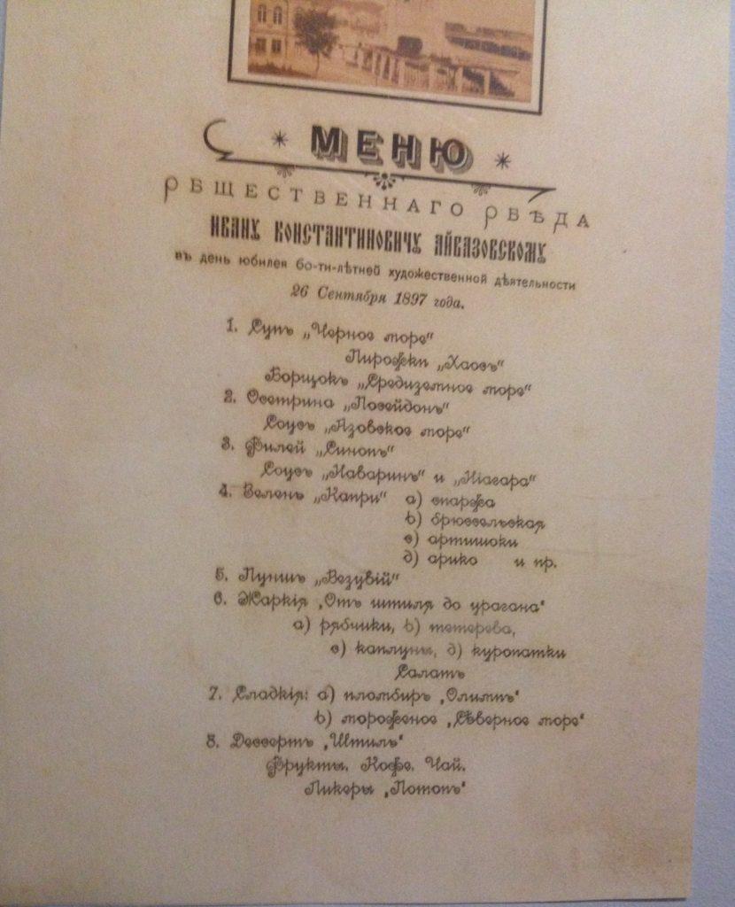 menyu-ajvazovskogo